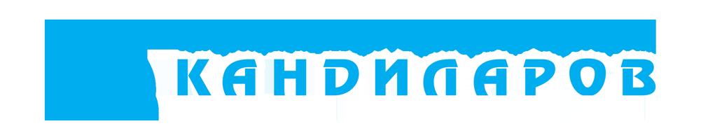 logo-kandilarov-lab